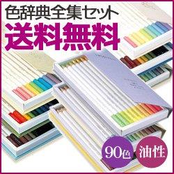 トンボ 色辞典 90色セット 自然から貰った美しい色を集めた紙製本型ケース入り油性色鉛筆