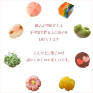【季節の上生菓子おまかせ6個セット】