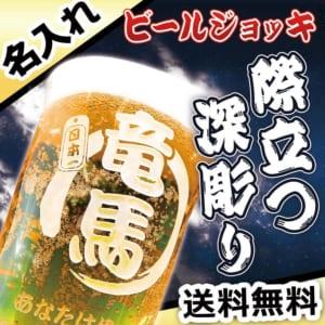 名入れ ビールジョッキ【深彫り!】