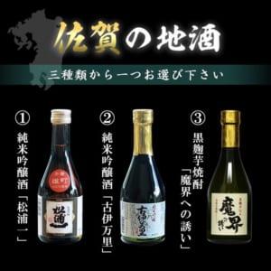 【佐賀の地酒と日本酒・焼酎に合うおつまみ8選】