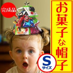 お菓子な帽子(S)