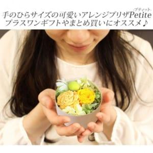 アレンジプリザPetite