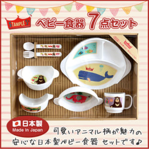 stample スタンプル ベビー食器セット 7点セット