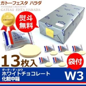 【ガトーフェスタハラダ  ホワイトチョコレート】