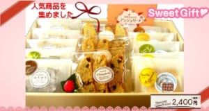 田園Sweetsクッキーギフトセット
