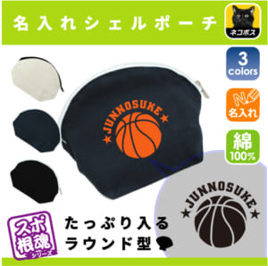 「バスケットボール」名入れシェルポーチ