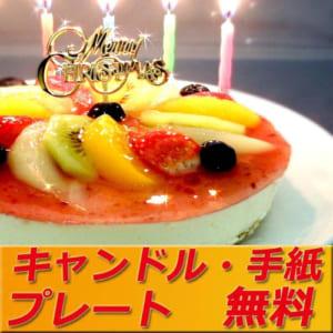 【フルーツMIXレアチーズケーキ】