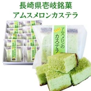 大塚製菓堂 壱岐産アムスメロンカステラ 10個入り