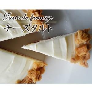 【送料無料】フランス菓子熟練パティシエが作るチーズタルト レアチーズ