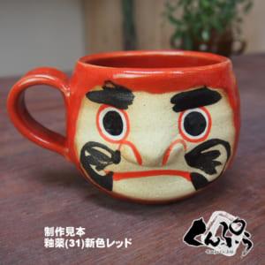 【だるまマグカップ】名入れギフトオーダーメイド陶器