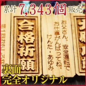 【名入れ】イチイの木札・裏面オリジナルメッセージ