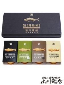 おつまみセット】駿河燻鯖 オイルサバディン 4種セット