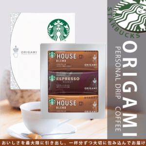 スタバ オリガミ コーヒー オリガミドリップコーヒーギフト