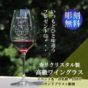 高級クリスタルワイングラス 【誕生月スワロフスキー】