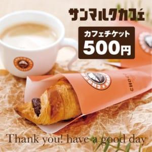 カフェチケット500円