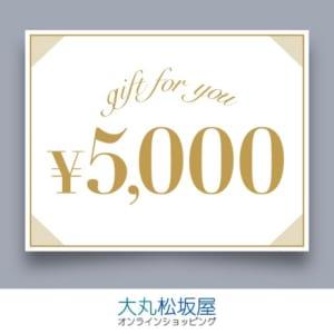 大丸松坂屋オンラインギフト券 5,000円 by 大丸松坂屋オンラインショッピング
