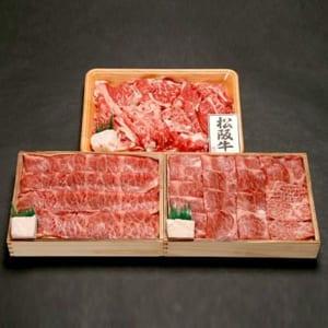 松阪牛豪華三段重