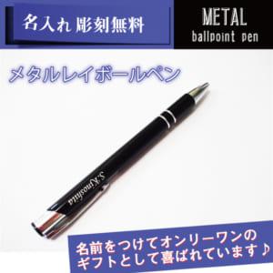 メタルレイボールペン