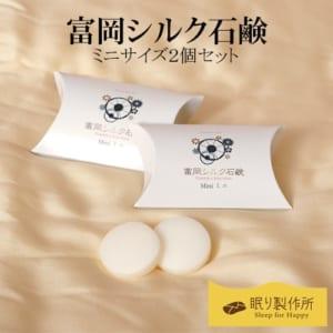 富岡シルク石鹸 ミニ2個セット