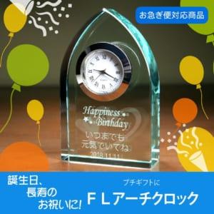 【名入れギフト】FLアーチクロック(長寿・誕生祝向け)選べる時計 by 記念品オンライン