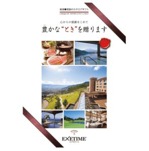 EXETIME(エグゼタイム) Part 5 カタログギフト by 旅行・温泉カタログギフトショップ