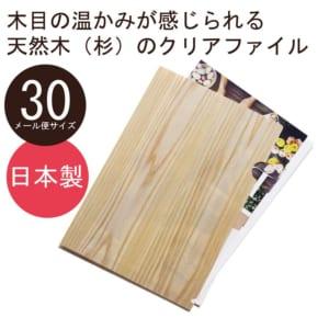 今、売れてます!本物の木のクリアファイル【国産 杉のクリアファイル(A4)】