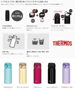 【絵柄名入れ 無料】サーモス [THERMOS] 真空断熱ケータイマグ 350ml