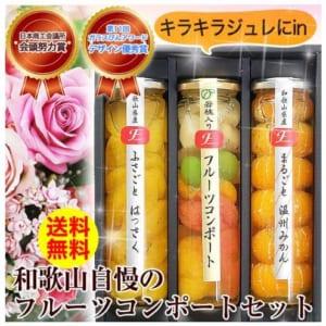 【果実の宝石】和歌山自慢のフルーツコンポート3本セット
