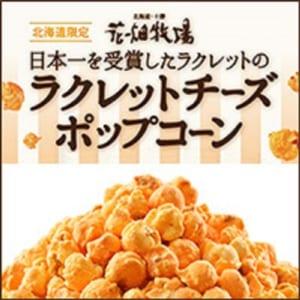 """【花畑牧場 """"ラクレットチーズポップコーン""""】 50g(袋)"""