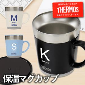 サーモス マグカップ 名入れ ≪名入れマグカップ・JDC-351≫