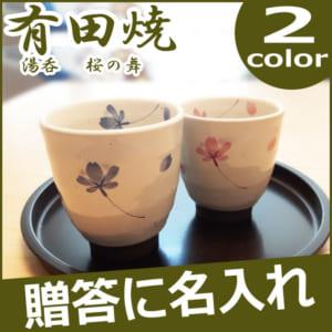 【名入れ対応】有田焼 単品湯呑 桜の舞