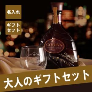 名入れ GODIVA チョコレート リキュール & バンケット グラス 2点セット
