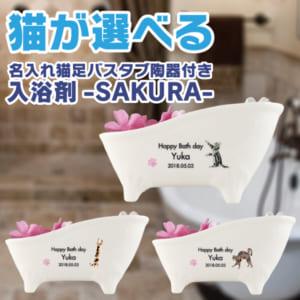 名入れ印刷 猫の種類が選べる 名入れ猫足バスタブ陶器付き入浴剤 SAKURA(さくら・桜)ギフトセット フレグランス ありがとう 母の日 by ドリームクラフト