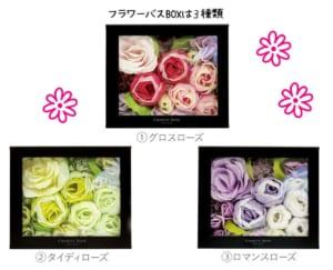 【メッセージ刻印/選べるカラー】ボリュームたっぷりのお花の入浴剤