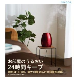 【siroka(シロカ)】1日1回給水で24時間潤いキープ加湿器