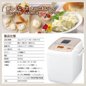 【siroca(シロカ)】フレッシュチーズも作れるホームベーカリー