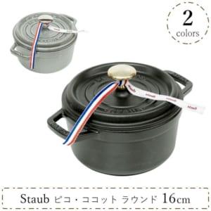 【選べるカラー】STAUB(ストウブ)の鋳物ホーロー鍋/16cm