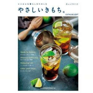 【オーガニック】ベビーグッズやコスメ、食べ物などの総合カタログギフト