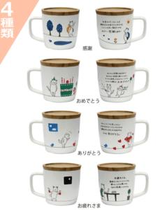 【名入れ対応】KIMOCHI Mug(キモチマグ)