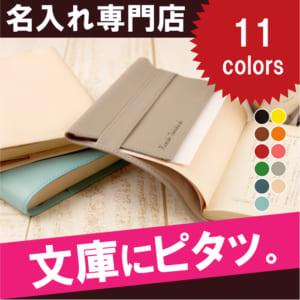 【名入れ/選べるカラー】イタリア産本革を使用した新書サイズのブックカバー