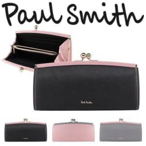 【選べるカラー】ポールスミスの珍しいがま口タイプの長財布