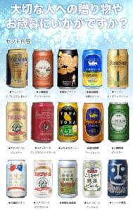 【特選ギフト】350缶×22本のこだわりのクラフトプレミアムビールギフト