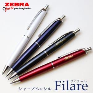 【名入れ/選べるカラー】ゼブラ・フィラーレの高級感あるシャープペン