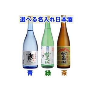 【選べる名入れ 日本酒】