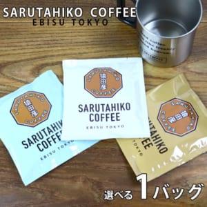 猿田彦珈琲コーヒー 選べる1バッグ 1杯分
