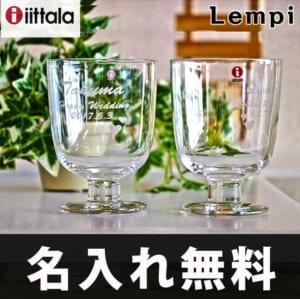 【名入れ無料】イッタラ レンピグラス/iittala Lempi [014-046] by オリジナルグッズ Happy gift