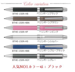 【名入れ無料】パイロット/2+1 エボルト