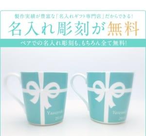 ティファニー マグカップ ペア 名入れ Tiffany&Co.