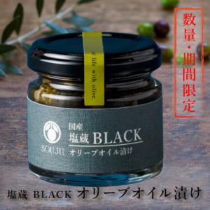 オリーブ塩蔵BLACKオイル漬け