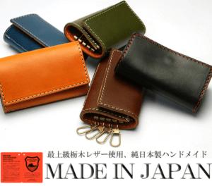 天然タンニン革 キーケース メイドインジャパン
